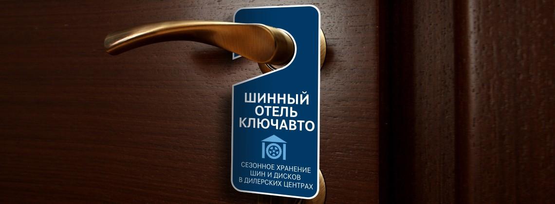 Шинный отель КЛЮЧАВТО