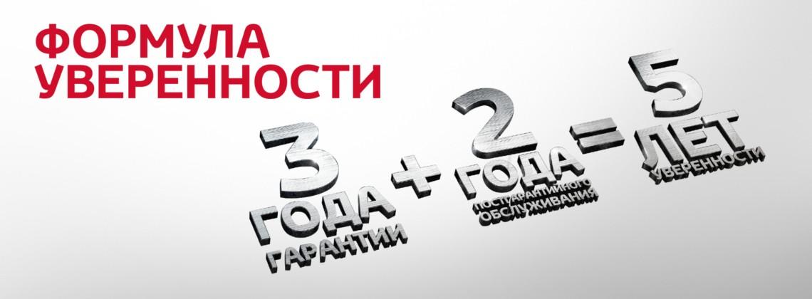 Программа «Формула уверенности»