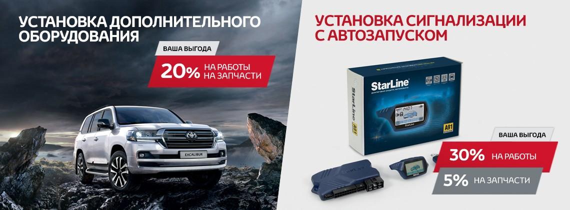 Специальные условия на установку дополнительного оборудования в Тойота Центр Ростов-на-Дону Восток