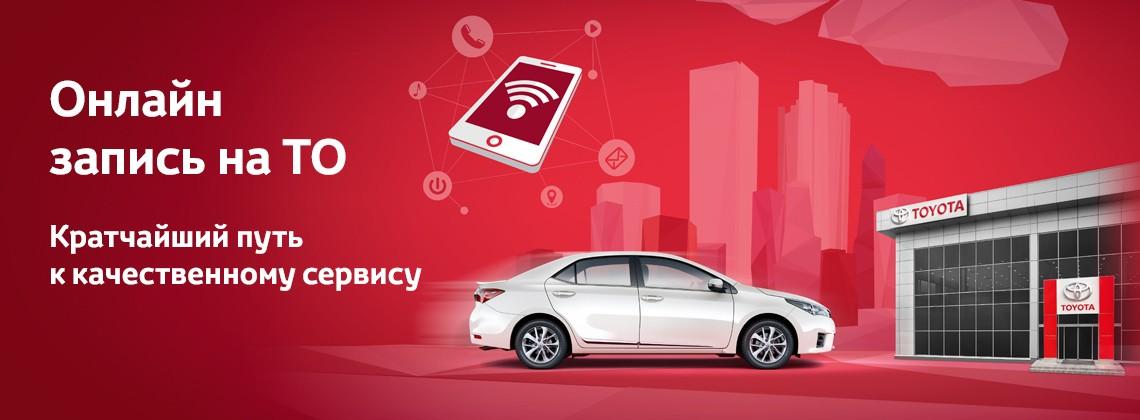 Онлайн-запись на техническое обслуживание в Тойота Центр Краснодар