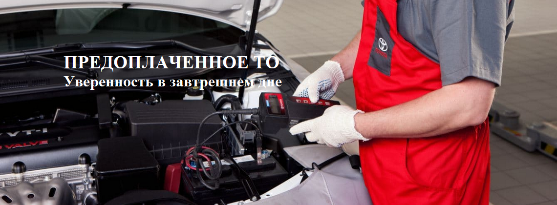 Предоплаченное техническое обслуживание в Тойота Центр Краснодар Север