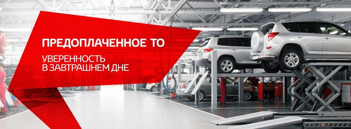 Предоплаченное техническое обслуживание в Тойота Центр Краснодар