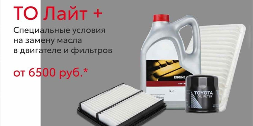 """Единый пакет """"ТО Лайт+"""" всего от 6500 руб*"""