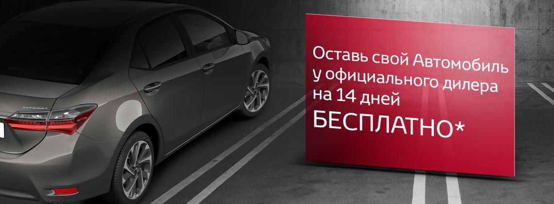 Оставь свой автомобиль у оф. дилера совершенно БЕСПЛАТНО!*