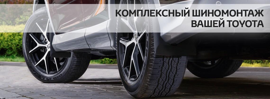 Комплексный шиномонтаж вашей Toyota