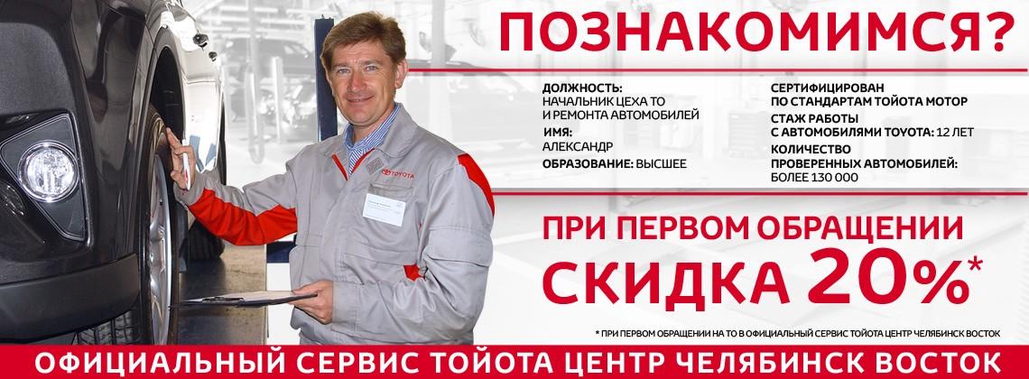 Тойота Центр Челябинск Восток приглашает всех владельцев Toyota познакомиться!