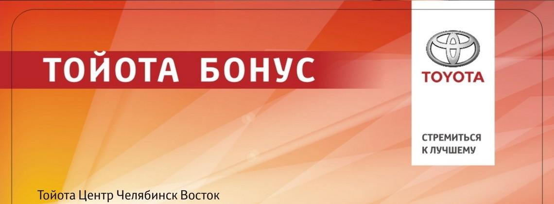 ТОЙОТА БОНУС