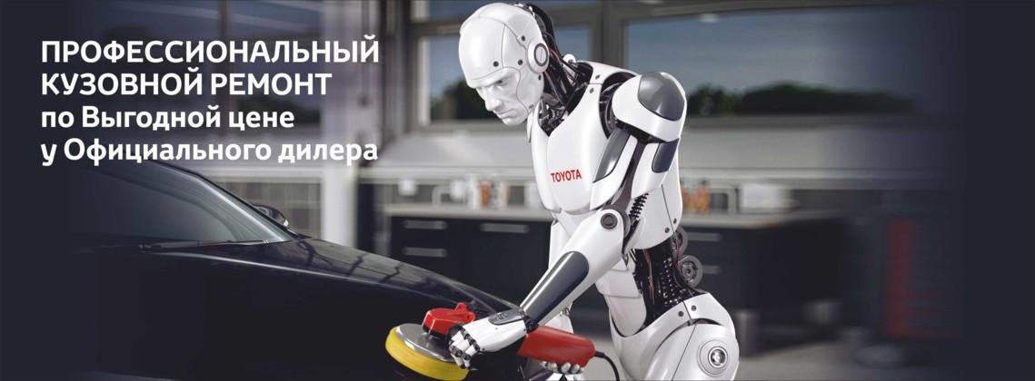 Профессиональный кузовной ремонт по Выгодной цене у Официального дилера