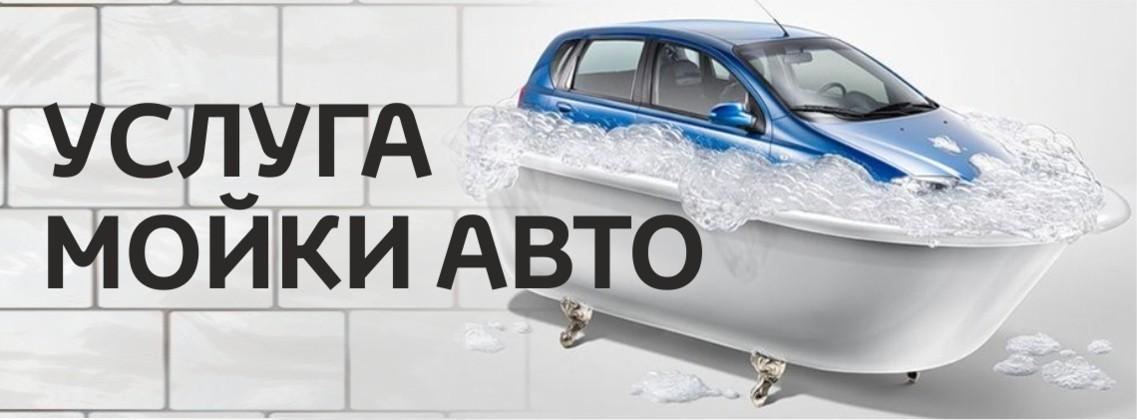 """Услуга автомойки """"Мой Авто"""" для владельцев Toyota"""