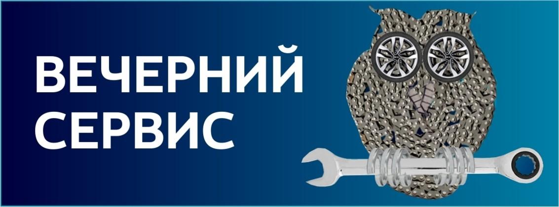 Услуга «Вечерний сервис» от Тойота ЮГ