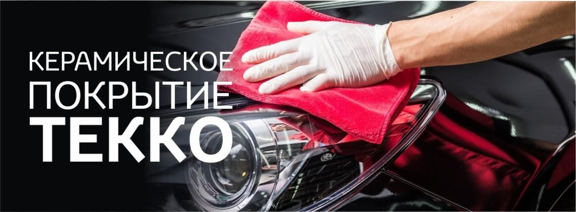Защитное керамическое покрытие на кузов автомобиля