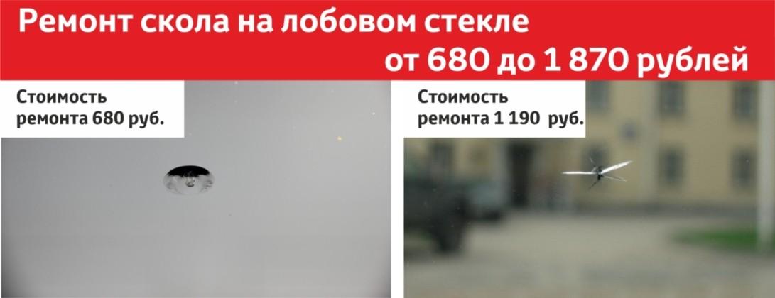 Ремонт сколов лобового стекла Toyota от 680 рублей