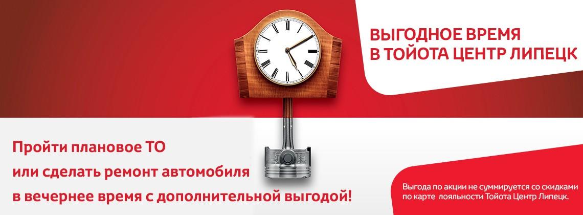 «Выгодное время» в Тойота Центр Липецк