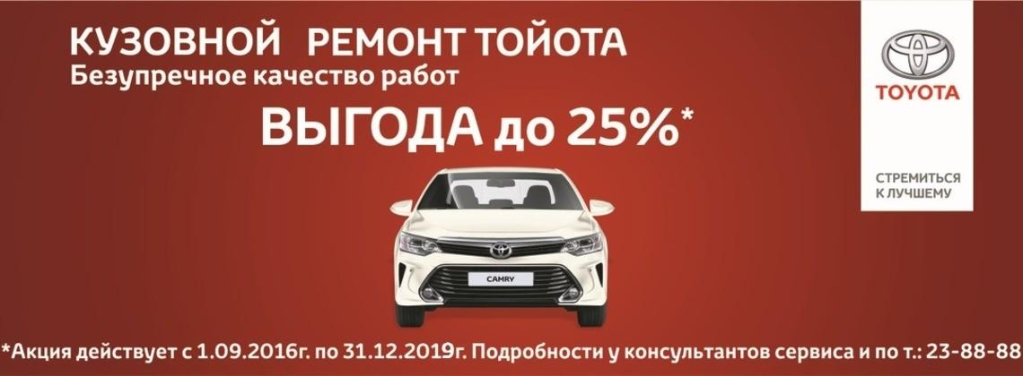 Выгода на Кузовной ремонт до 25%