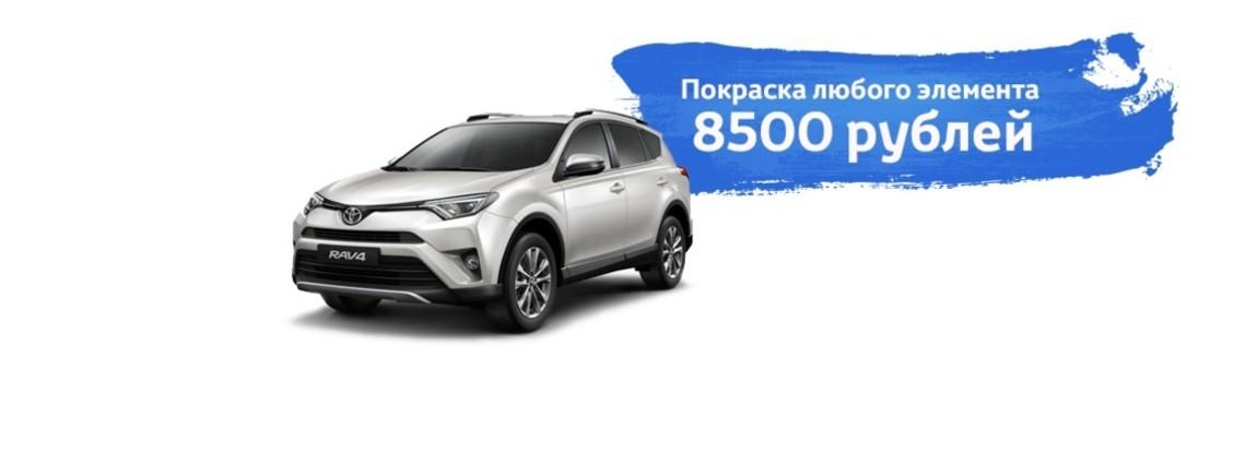 Фиксированная цена на покраску любого элемента 8 500 рублей