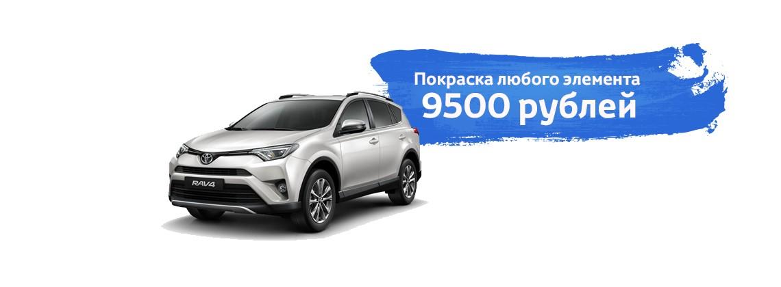 Фиксированная цена на покраску любого элемента 9 500 рублей