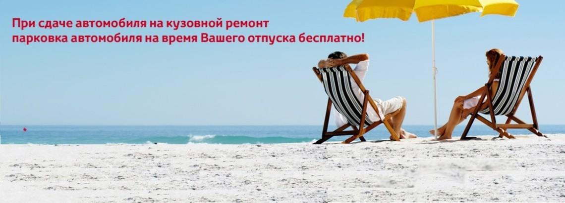 Парковка автомобиля на время отпуска- бесплатно