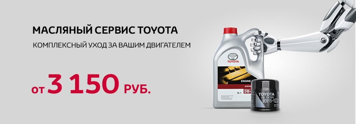 Масляный сервис от 3 150 рублей