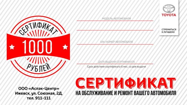 Сертификат 1000 руб. на ТО*