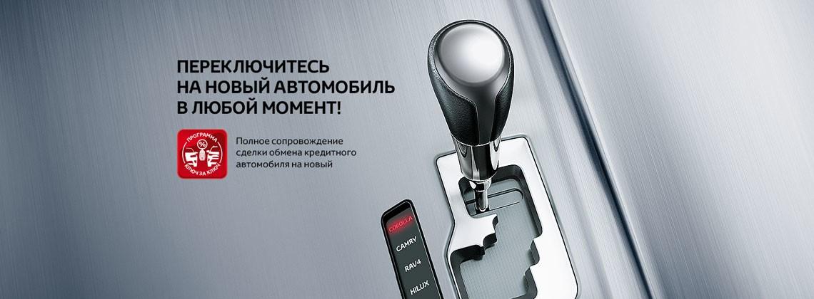 Обменять кредитный автомобиль на новый — легко!
