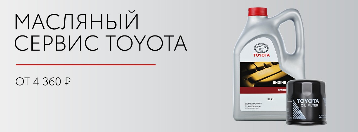 Масляный Сервис в Тойота Центр Кунцево от 4360 ₽