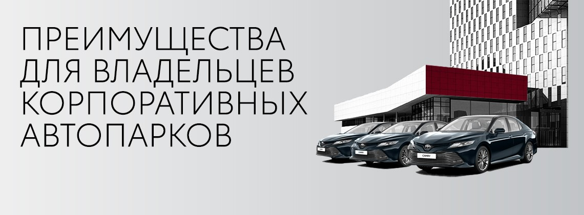 Владельцам корпоративных автопарков Toyota