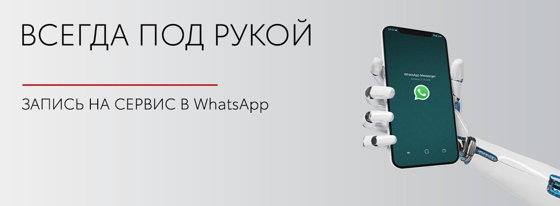 Запись на сервис по WhatsApp в Тойота Центр Кунцево