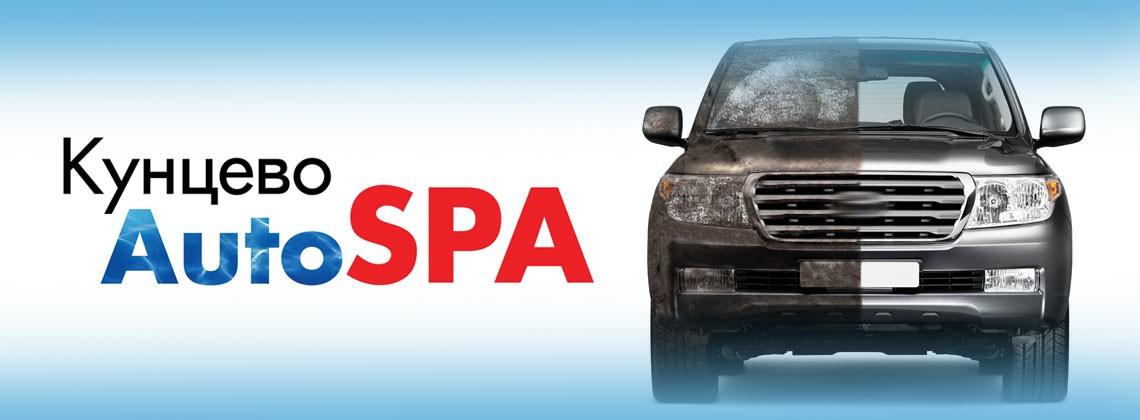 Услуги AutoSPA в ТЦ «Кунцево»