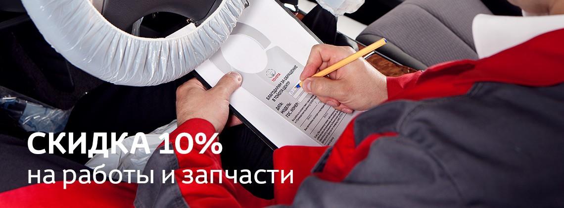 Скидка 10% на техническое обслуживание по предварительной записи