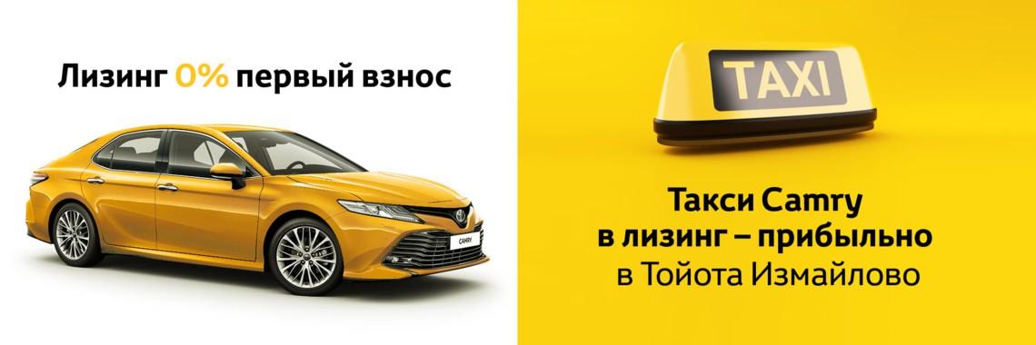 Toyota Camry в лизинг с авансом 0%