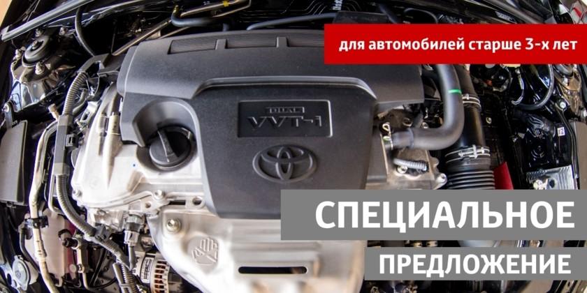 Послегарантийный сервис Toyota