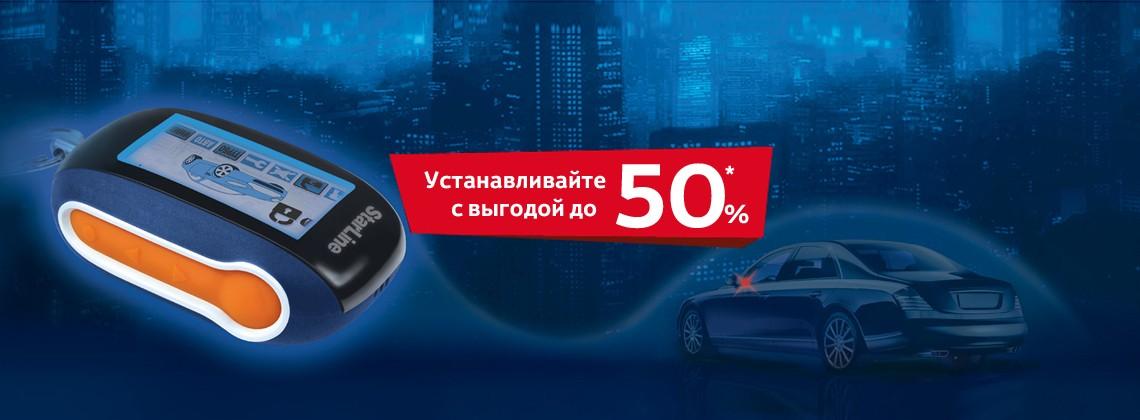 Снижение цен на установку дополнительного оборудования в Тойота Центр Курск