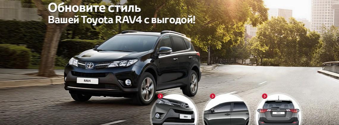 Обновите стиль Toyota RAV4 с выгодой!