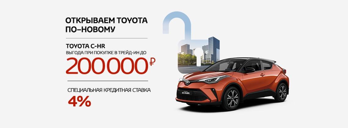 Toyota C-HR с выгодой до200 000 рублей