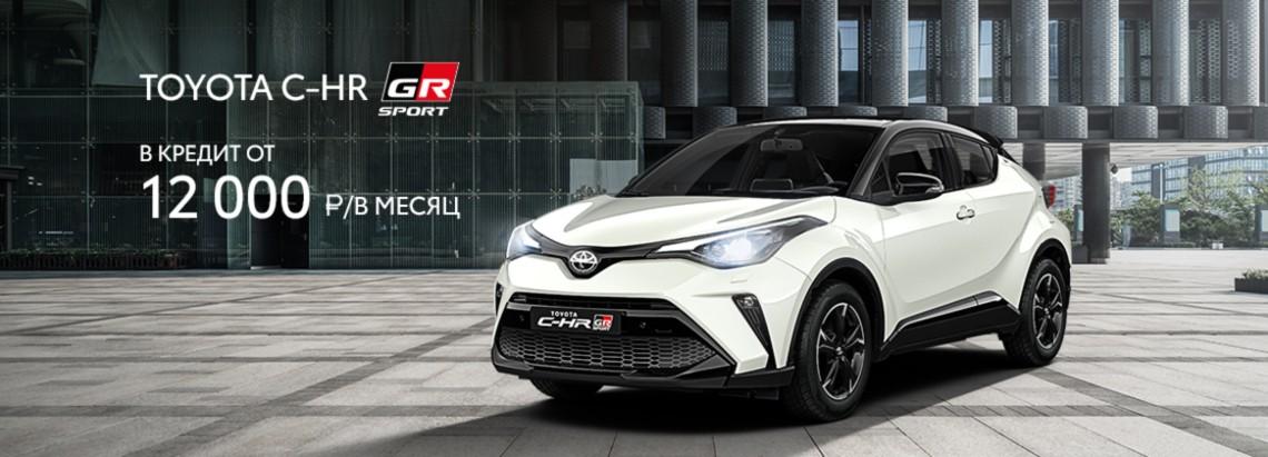 Toyota C-HR в кредит на выгодных условиях