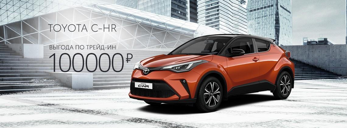 Toyota C-HR с выгодой до 100 000 рублей