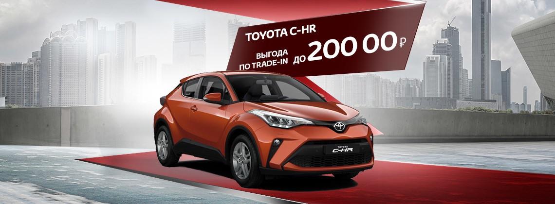 Toyota C-HR с выгодой до 200 000 рублей