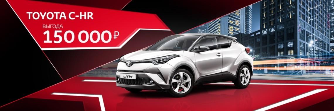 Toyota C-HR: выгода до 150 000 руб.