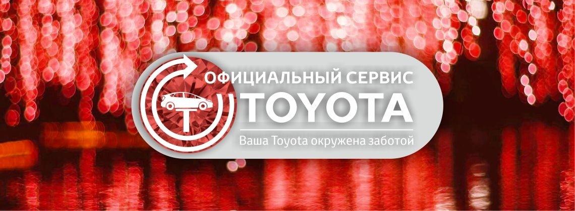 БОНУСНАЯ ПРОГРАММА в Тойота Центр Астрахань