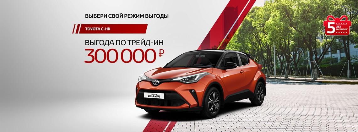 Toyota C-HR КРУТОЙ-СТИЛЬНЫЙ-ТЕХНОЛОГИЧНЫЙ