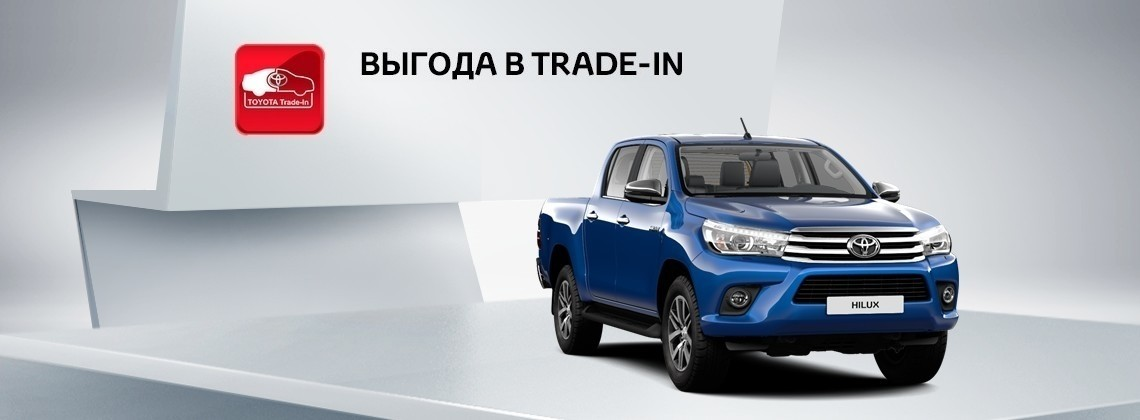 Toyota Hilux: выгода в Trade-in 100 000р.