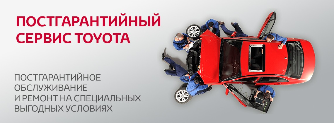 Постгарантийный сервис Toyota