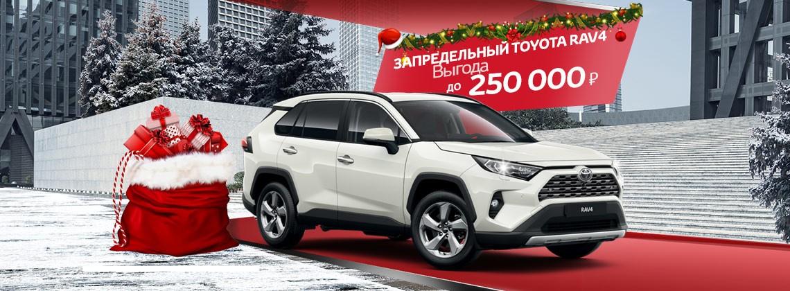 Toyota RAV4 c выгодой до 250 000 рублей