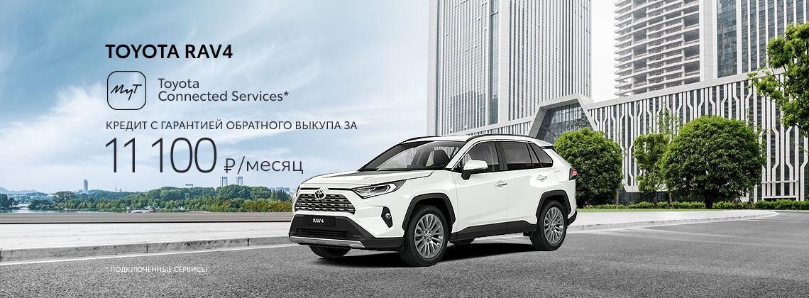 Toyota RAV4  с гарантией обратного выкупа