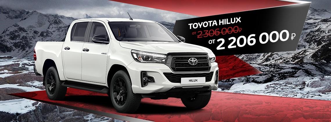 Toyota Hilux с выгодой до 150 000 руб.