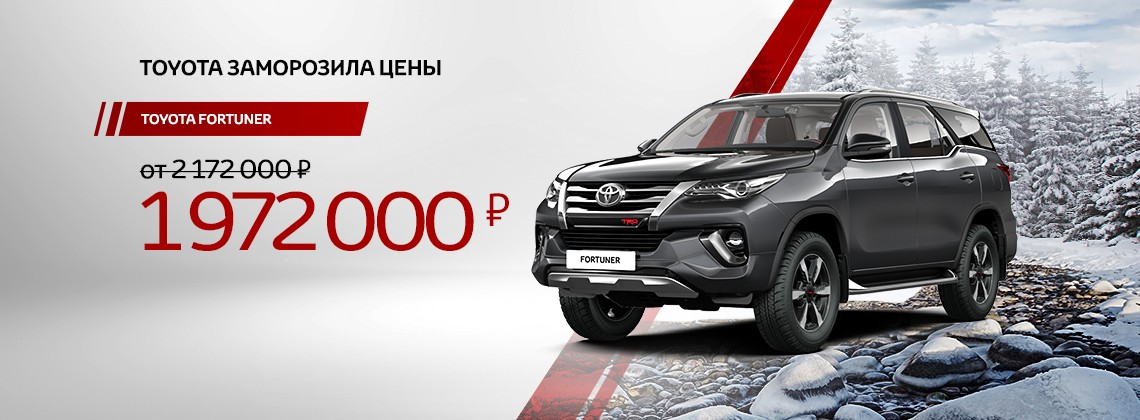 Toyota Fortuner с выгодой 200 000 руб.
