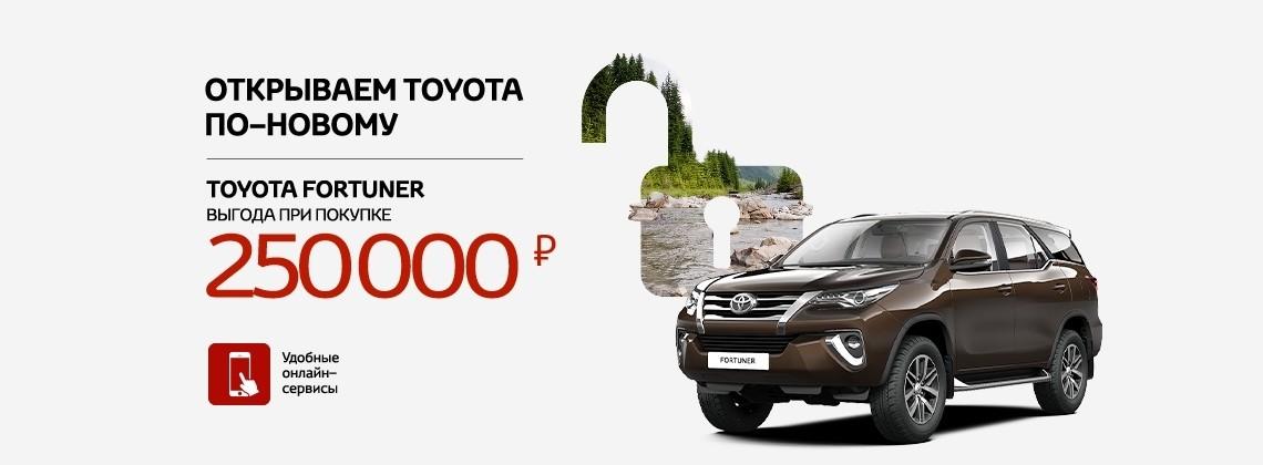 Toyota Fortuner с выгодой 250 000 руб.
