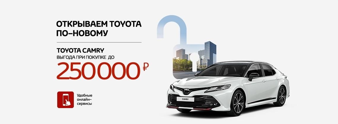 Toyota Camry с выгодой до 250 000 руб. В кредит за 4%