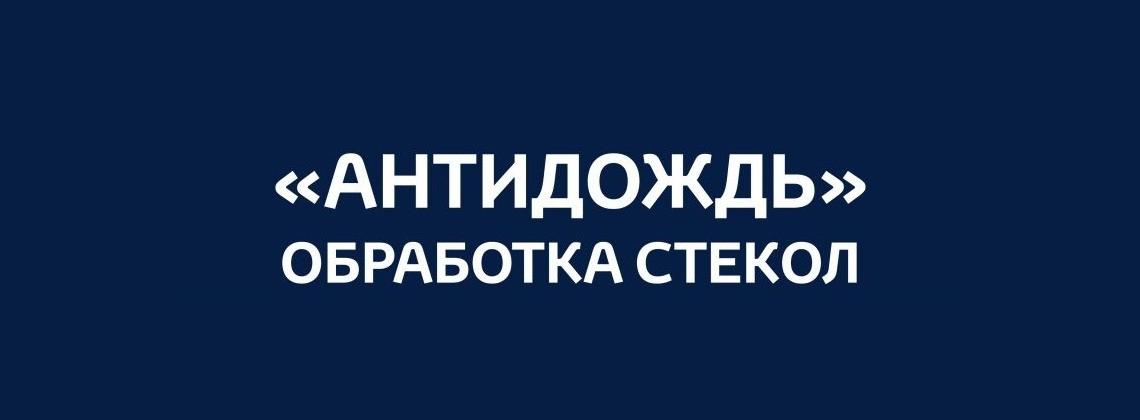 """""""Антидождь"""" обработка стекл"""