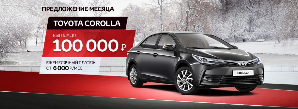 Toyota Corolla  с выгодой до 100 000 рублей
